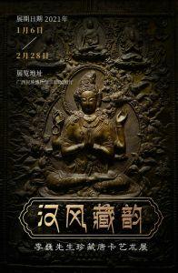 汉风藏韵——李巍先生珍藏唐卡艺术展(广西民族博物馆)