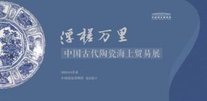 浮槎万里——中国古代陶瓷海上贸易展(中国国家博物馆)