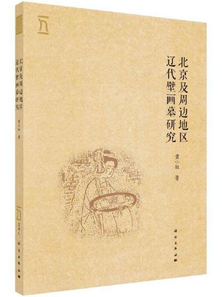 北京及周边地区辽代壁画墓研究