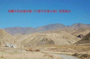 """霍巍:西藏考古发现与""""高原丝绸之路"""""""