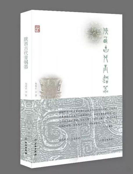陕西古代青铜器