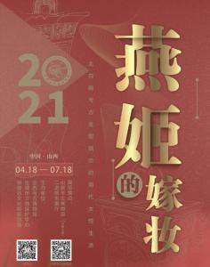 燕姬的嫁妆——  垣曲北白鹅考古揭示的周代女性生活(山西考古博物馆)