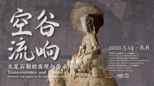 空谷流响——大足石刻的发现与传承(南山博物馆)