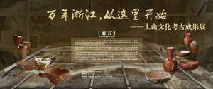 万年浙江,从这里开始——上山文化考古成果展(浙江省博物馆)