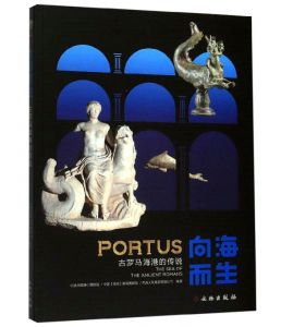 向海而生:古罗马海港的传说