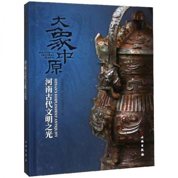 大象中原:河南古代文明之光