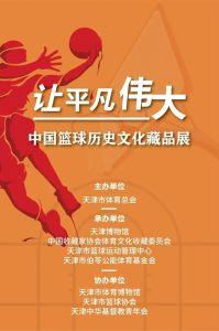 让平凡伟大——中国篮球历史文化藏品展(天津博物馆)