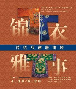 锦衣雅事——传统戏曲服饰展(常州市武进区博物馆)