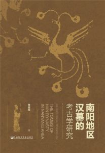 南阳地区汉墓的考古学研究