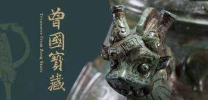 曾国宝藏 ——随州出土青铜文物(海口市博物馆)