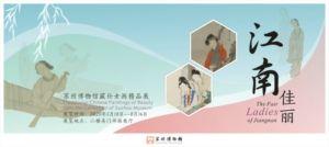 江南佳丽——苏州博物馆藏仕女画精品展(苏州博物馆)