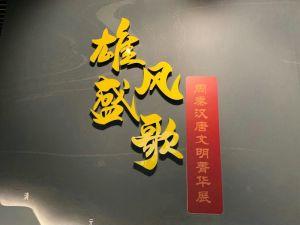 雄风盛歌——周秦汉唐文明菁华展(安徽博物院)