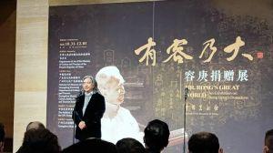 """广州博物馆10件(套)文物参展 """"有容乃大——容庚捐赠展"""""""