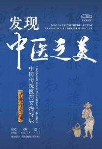 发现中医之美  ——中国传统医药文物特展(成都博物馆)
