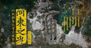 河东之光——山西酒务头考古成果展(中国国家博物馆)