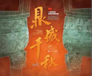 鼎盛千秋——上海博物馆受赠青铜鼎特展(上海博物馆)