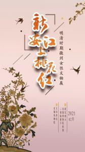 新安江上桃花红——明清时期徽州女性文物展(安徽博物院)