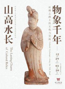 山高水长·物象千年——丝绸之路上的文化与交流(四川博物院)