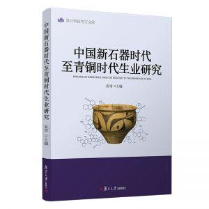 中国新石器时代至青铜时代生业研究
