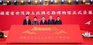 福建省世茂海上丝绸之路博物馆正式开放