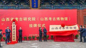山西组建考古研究院 承担中华五千年文明实证研究