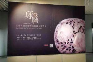 《琢磨—宝鸡青铜器博物院典藏玉器特展》在邯郸市博物馆开展了(宝鸡青铜器博物院)
