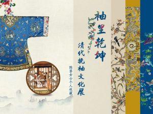 袖里乾坤——清代挽袖文化展(武汉博物馆)