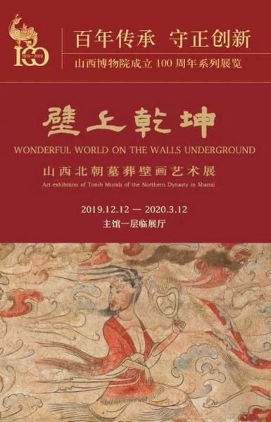 壁上乾坤——山西北朝墓葬壁画艺术展(山西博物院)