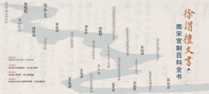 徐谓礼文书·南宋官制百科全书(浙江省博物馆)