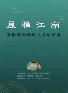 常熟博物馆:风雅江南——常熟博物馆藏文房珍玩展