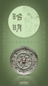 昭明——山西博物院藏铜镜展(山西青铜博物馆)