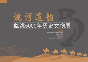 洮河遗韵——临洮5000年历史文物展(杭州市萧山跨湖桥遗址博物馆)