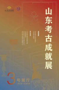 山东考古成就展(山东博物馆)