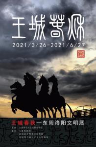王城春秋——东周洛阳文明展(大连博物馆)