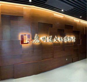 广东惠州首座侨文化博物馆开馆