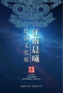 江南晨曦——良渚文化展(湖州市博物馆)
