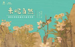 亲昵自然——湖州博物馆藏花鸟画集粹(舟山博物馆)