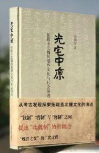 光宅中原:拓跋至北魏的墓葬文化与社会演进