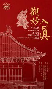 观妙入真——永乐宫保护与传承特展(山西博物院)