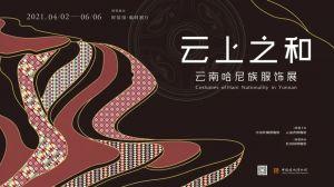 """""""云上之和——云南哈尼族服饰展""""在国丝开幕(中国丝绸博物馆)"""