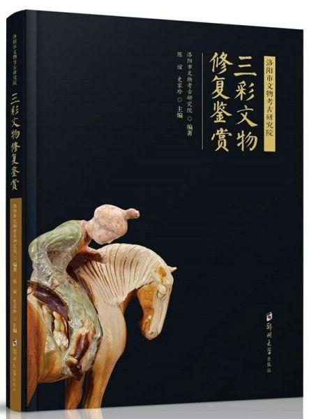 洛阳市文物考古研究院三彩文物修复鉴赏