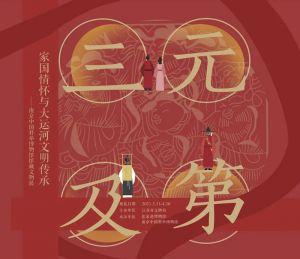 三元及第:家国之梦与大运河文明传承(南京中国科举博物馆馆藏文物展)