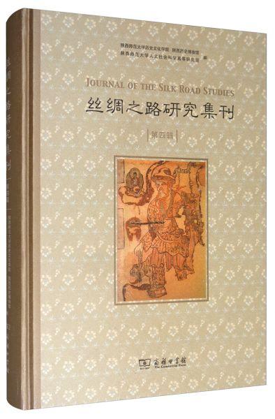 丝绸之路研究集刊(第四辑)