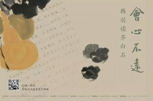 会心不远——韩羽读齐白石(北京画院)