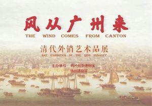 风从广州来——清代外销艺术品展(徐州博物馆)