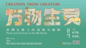 万物生灵——丝绸之路上的动物与植物(中国丝绸博物馆)