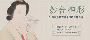 妙合神形——中国国家博物馆藏明清肖像画展(中国国家博物馆)