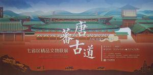 唐蕃古道——七省区精品文物联展(广东省博物馆)