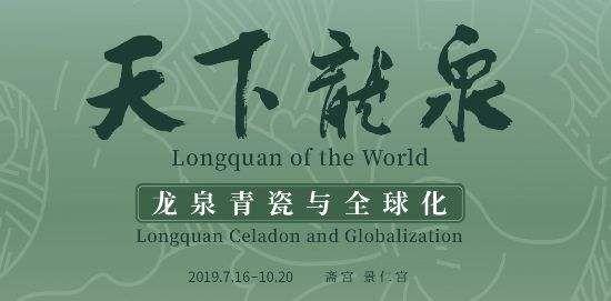 天下龙泉——龙泉青瓷与全球化(故宫博物院)