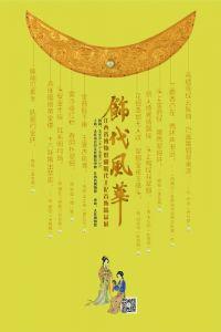 饰代风华——江西省博物馆藏明代王妃首饰精品展(大连博物馆)